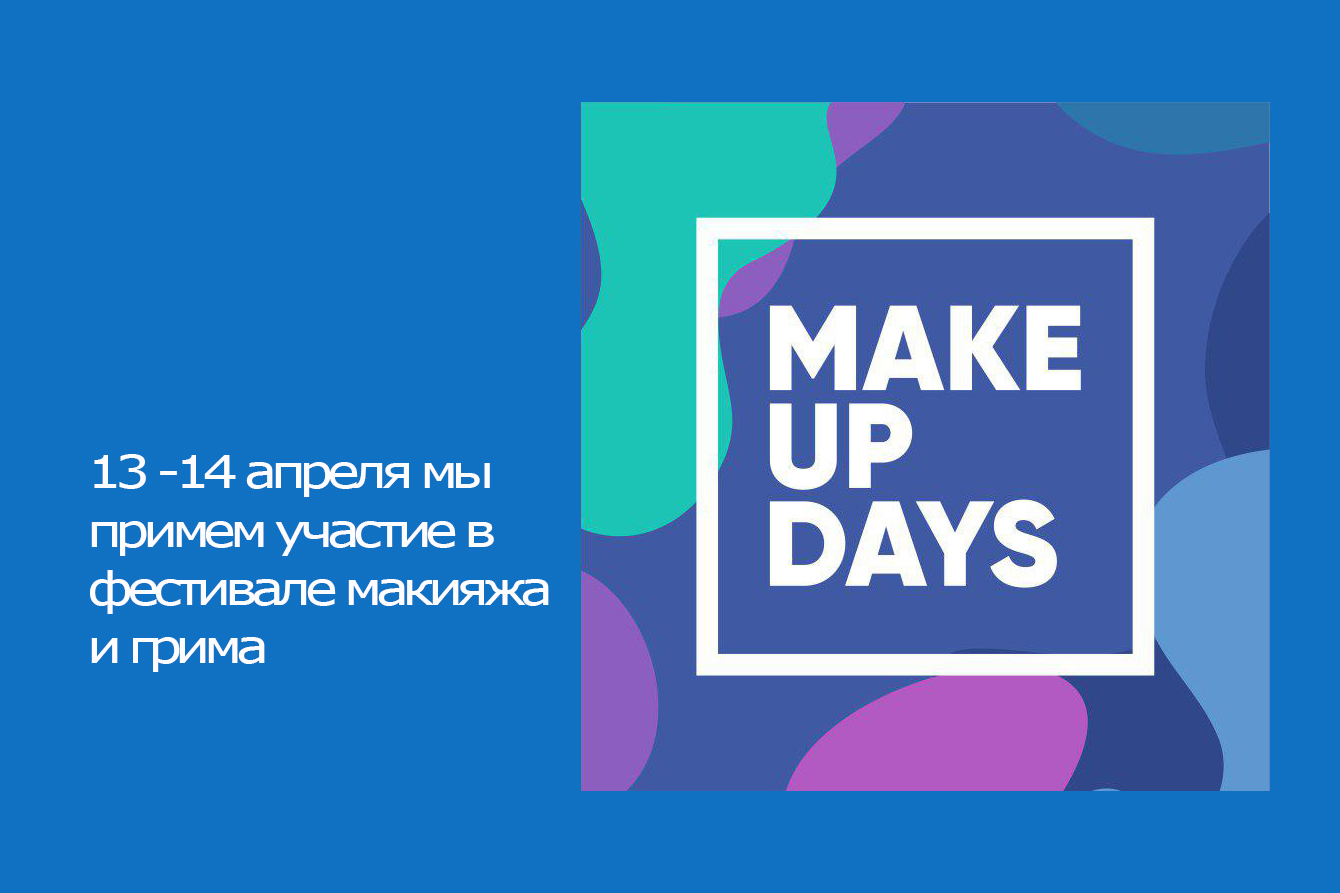 MAKEUPDAYS 2019!